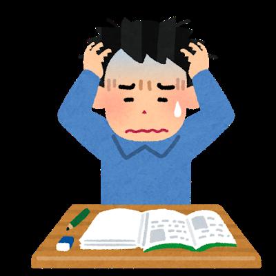 勉強が苦手