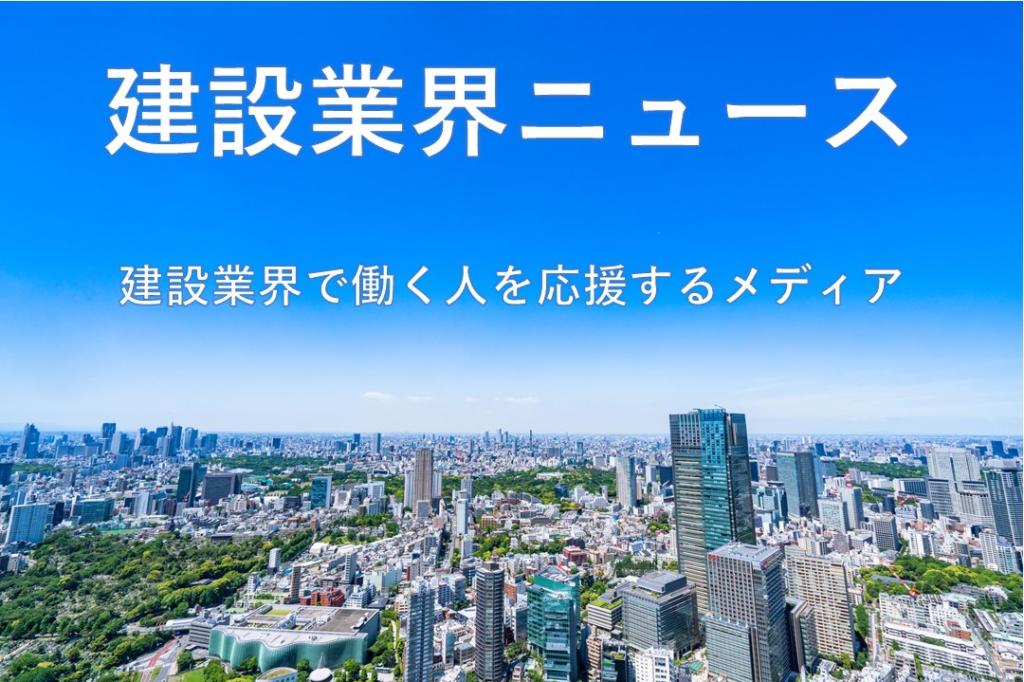 建設業界ニュース