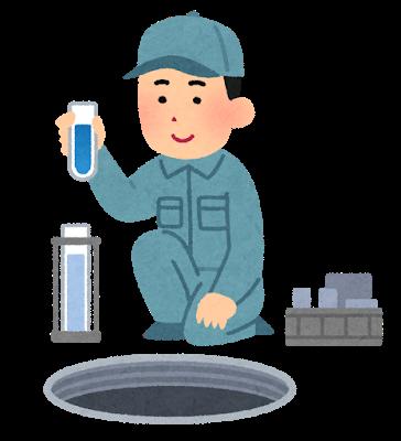 浄化槽の検査