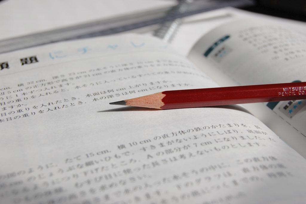 給水装置工事主任技術者に合格するための勉強方法や勉強時間