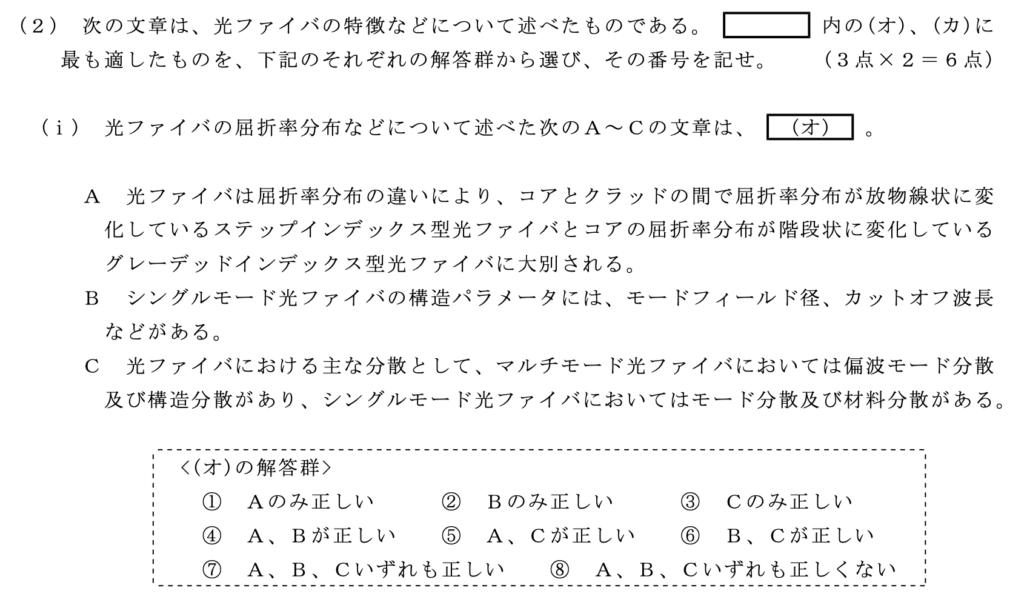 一般財団法人日本データ通信協会「令和元年度第2回電気通信主任技術者試験問題 午前の部 法規・設備及び設備管理」
