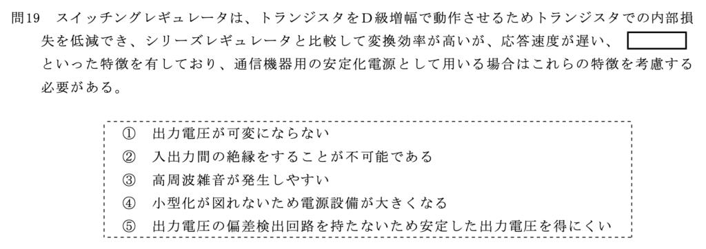 一般財団法人日本データ通信協会「令和元年度第2回電気通信主任技術者試験問題 午後の部(伝送交換)専門的能力・電気通信システム」