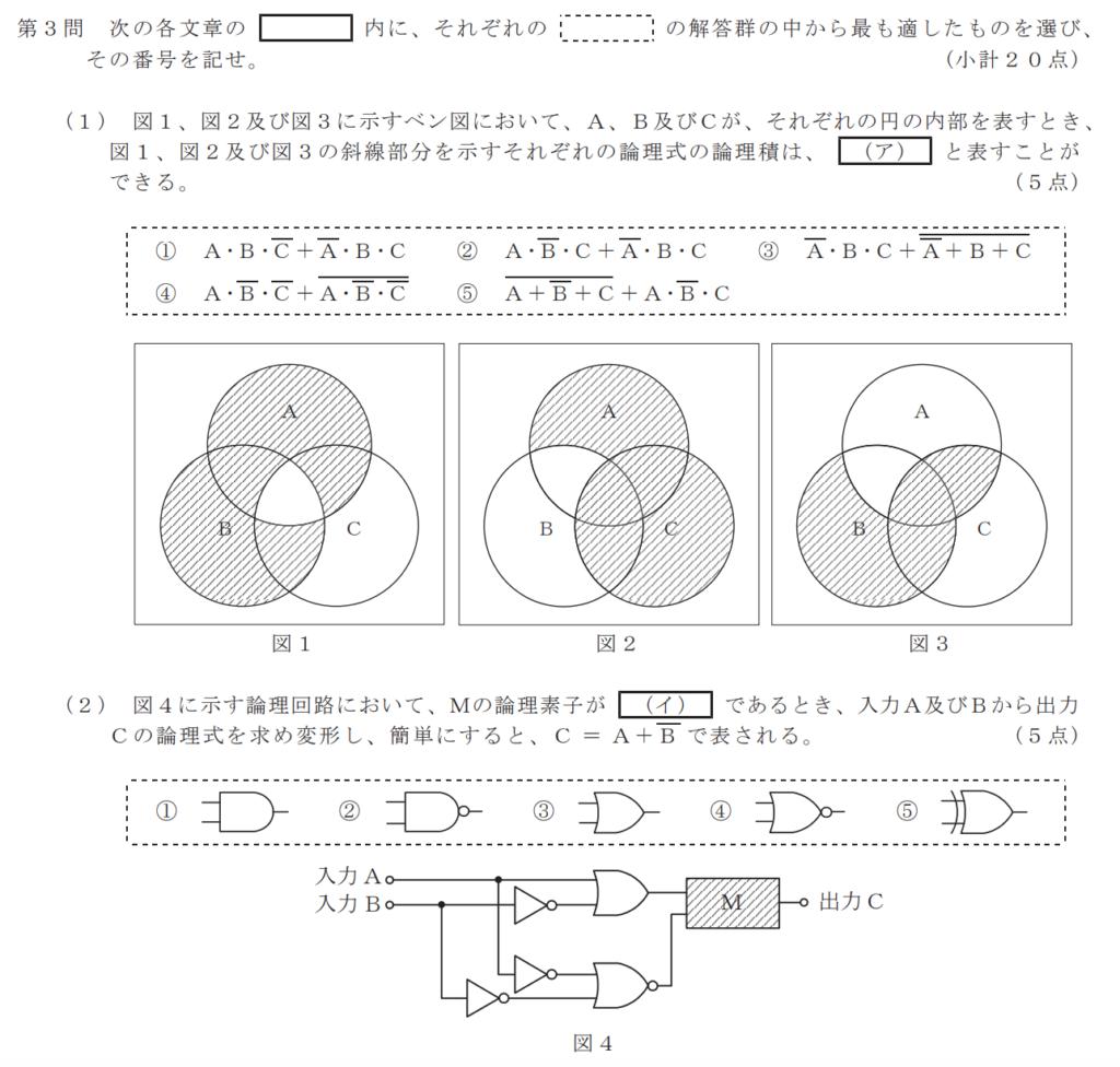 一般財団法人日本データ通信協会「令和元年度第2回工事担任者試験問題 AIDD総合種」