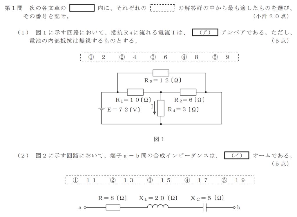 一般財団法人日本データ通信協会「令和元年度第2回工事担任者試験問題 AI第一種」