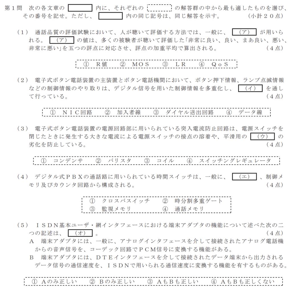 一般財団法人日本データ通信協会「令和元年度第2回工事担任者試験問題 AI第二種」