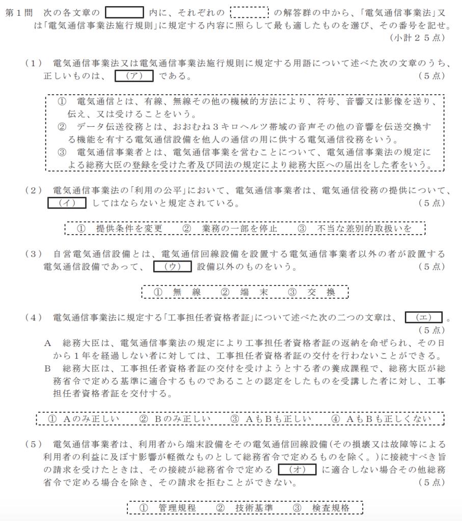 一般財団法人日本データ通信協会「令和元年度第2回工事担任者試験問題 AI第三種」