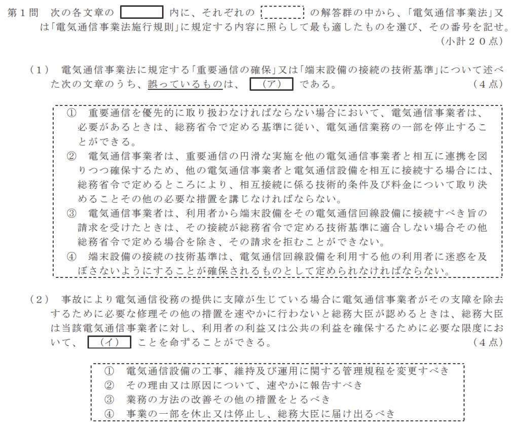 一般財団法人日本データ通信協会「令和元年度第2回工事担任者試験問題 DD第一種」
