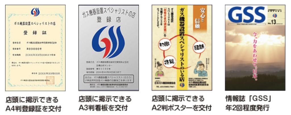 一般財団法人日本ガス機器検査協会(JIA)教育講習部
